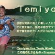 1月22日(土)19〜21時、鵠沼海岸駅前 KABUTOS CAFE から「浜辺のフォークシンガー」Temiyan さんのライブをお届けします。