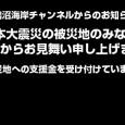 東日本大震災の被災地のみなさまには、心からお見舞い申し上げます。鵠沼海岸チャンネルでは被災地への支援金を募集いたします。