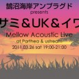 【ustream生放送】3月26日(土)19〜21時:「鵠沼海岸アンプラグド」高マサミさん、植木啓示さん、南部栄作さんによるメロウ&アコースティックLIVEをお届けします