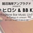 【ustream生放送】5月14日(土)19〜21時、鵠沼海岸駅前 Parthea から Salty ヒロシ & BB.KINTA LIVE をお届けします。