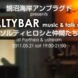 【ustream生放送】5月21日(土)19〜21時、鵠沼海岸駅前 Parthea から Salty ヒロシ SALTYBAR トーク&ミュージックショーをお届けします。