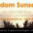 【UST生放送】6月11日(土)19〜21時:江ノ島で先日開催された音楽イベント「Freedom Sunset」の反省会を eli x shiba の進行でパルテアからお届けします。