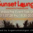 【UST生放送】7月28日(木)18:30〜20:00:江ノ島で8月6日に開催される音楽イベントSunset Loungeのプレビュー番組。司会:SHIBA x eli / 特別ゲスト:未定