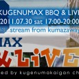 【UST生放送】7月30日(土)17:00〜20:00:KAMAKULAX が主催するバーベキュー&ライブ・イベントを鵠沼海岸の海の家「くまざわや」からUST生中継します。