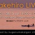 【ustream生放送】8月13日(土)19〜21時:「鵠沼海岸アンプラグド」AORの名曲をピアノ弾き語りで聴かせてくれるTakehiroさんのライブをUST生中継します。