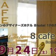 9月24日(土)19〜21時、藤沢エイトドットカフェから BOSSA NO BAR をUST生中継。植木啓示、代永光男のレギュラーに浅場ひろみさんをゲストを迎え、ボサノバとブラジル音楽の夕べをお届けします。