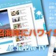 ハワイ・ワイキキのAloha Live TVさんと鵠沼海岸チャンネルが今後連携していくことになりました。