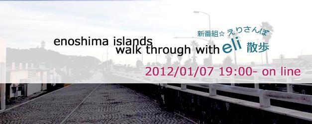 1/7放送のeli散歩。 かっこいい女性シンガー、eli と […]