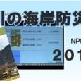 2012年3月24日(土)18時〜 NPO法人神奈川県自然保 […]