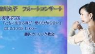 2013/09/17追記 2012年10月28日に藤沢カトリ […]