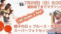 【2013年7月28日(日)9:00〜夜】親子を撮り続ける写真家ブルース・オズボーンの「親子の日スーパーフォトセッション」を東京・広尾BBスタジオからUstream生中継します。