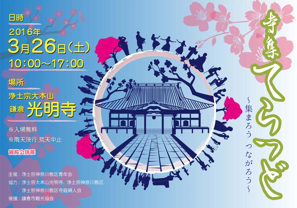 2016_flyer01
