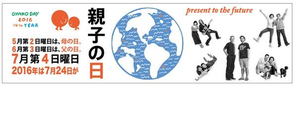 【2016年7月24日(日)9:00〜夜】親子を撮り続ける写真家ブルース・オズボーンが主催する「親子の日スーパーフォトセッション 2016」を会場の東京・広尾BBスタジオからYouTubeLive生中継します。