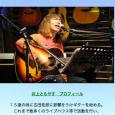 1月29日(土)19〜21時、鵠沼海岸駅前 KABUTOS CAFE からシンガーソングライター・井上ともやすさんのライブをustreamでお届けします。