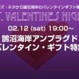 2011年2月12日(土)19時〜鵠沼海岸駅前パルテアから「バレンタイン・スペシャル by 鵠沼海岸アンプラグド」をお届けします。
