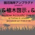 【ustream生放送】4月30日(土)19〜 […]