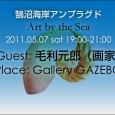 5月7日(土)19〜21時「鵠沼海岸アンプラグド」- 鵠沼海岸駅前のギャラリー「ガゼボ」から企画展を開催中の画家・毛利元郎さんをゲストに迎えてUST生中継します。