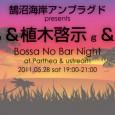 【ustream生放送】5月28日(土)19〜21時:「鵠沼海岸アンプラグド」高マサミさん、植木啓示さん、南部栄作さんによる Bosa No Bar Night LIVEをお届けします