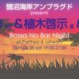 【ustream生放送】6月25日(土)19〜21時:「鵠沼海岸アンプラグド」MACHAKOさん、植木啓示さん、植木啓示さんによる Bosa No Bar Night LIVEをお届けします。