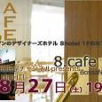 8月27日(土)19〜21時、藤沢エイトドットカフェから BOSSA NO BAR をUST生中継。植木啓示、代永光男のレギュラーにボーカルのChieさんをゲストを迎え、ボサノバとブラジル音楽の夕べをお届けします。