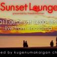 【UST生放送】8月6日(木)13:50〜18:30:江ノ島で開催される音楽イベント Sunset Lounge を現地から生中継します。出演:Aurora Acoustic、Lo-Fi、eli ほか