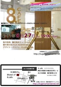 藤沢8cafe ボサノバライブ