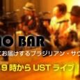 放送日:2012年1月28日(土)藤沢・エイトドットカフェ 8.cafeで開催されたBossa NoBarボサノバライブの録画アーカイブ!