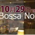 今月も恒例のボサノバライブを藤沢 8hotel 1F 8.c […]