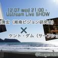 湘南ビジョン研究会の片山清宏さんが、鵠沼海岸サーフショップJ […]