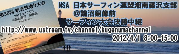2012年4月1日、 NSA日本サーフィン連盟 湘南藤沢支部 […]