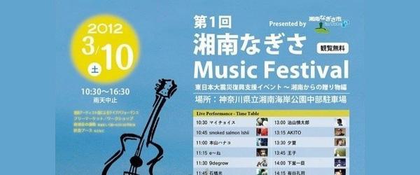 【2012年3月10日土曜日10:30〜15:30放送予定】神奈川県立湘南海岸公園中部駐車場で開催される第1回「湘南なぎさMusic Festival」を会場からUST生中継します。