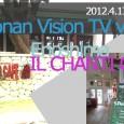 4月17日15時半から放送。http://www.ustre […]