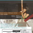eli Live フォトアルバム Ustream Live  […]