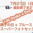 【2014年7月27日(日)9:00〜夜】親子を撮り続ける写真家ブルース・オズボーンが主催する「親子の日スーパーフォトセッション 2014」を会場の東京・広尾BBスタジオからUstream生中継します。