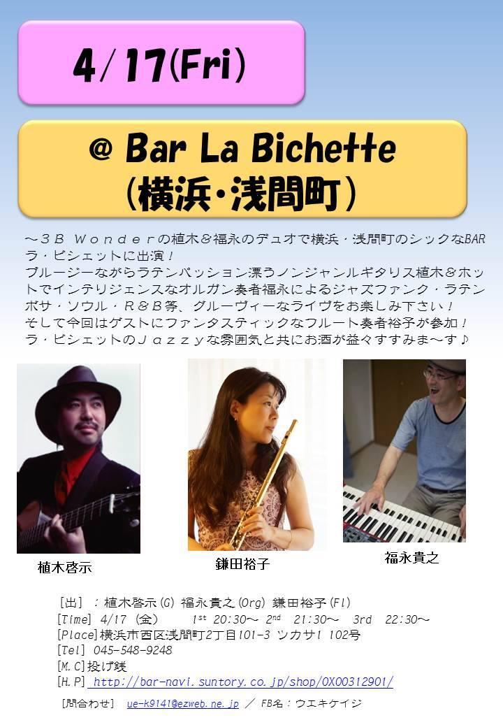 Bar La Bichette(横浜・浅間町)