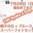 【2015年7月26日(日)9:00〜夜】親子を撮り続ける写真家ブルース・オズボーンが主催する「親子の日スーパーフォトセッション 2015」を会場の東京・広尾BBスタジオからUstream生中継します。