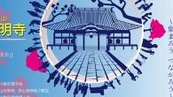 鎌倉・光明寺で毎年春に開催されるアート&カルチャー・イベント「寺集(てらつど)」を中継します。3月26日(土)10:00頃からLIVE配信スタート予定。お楽しみに!